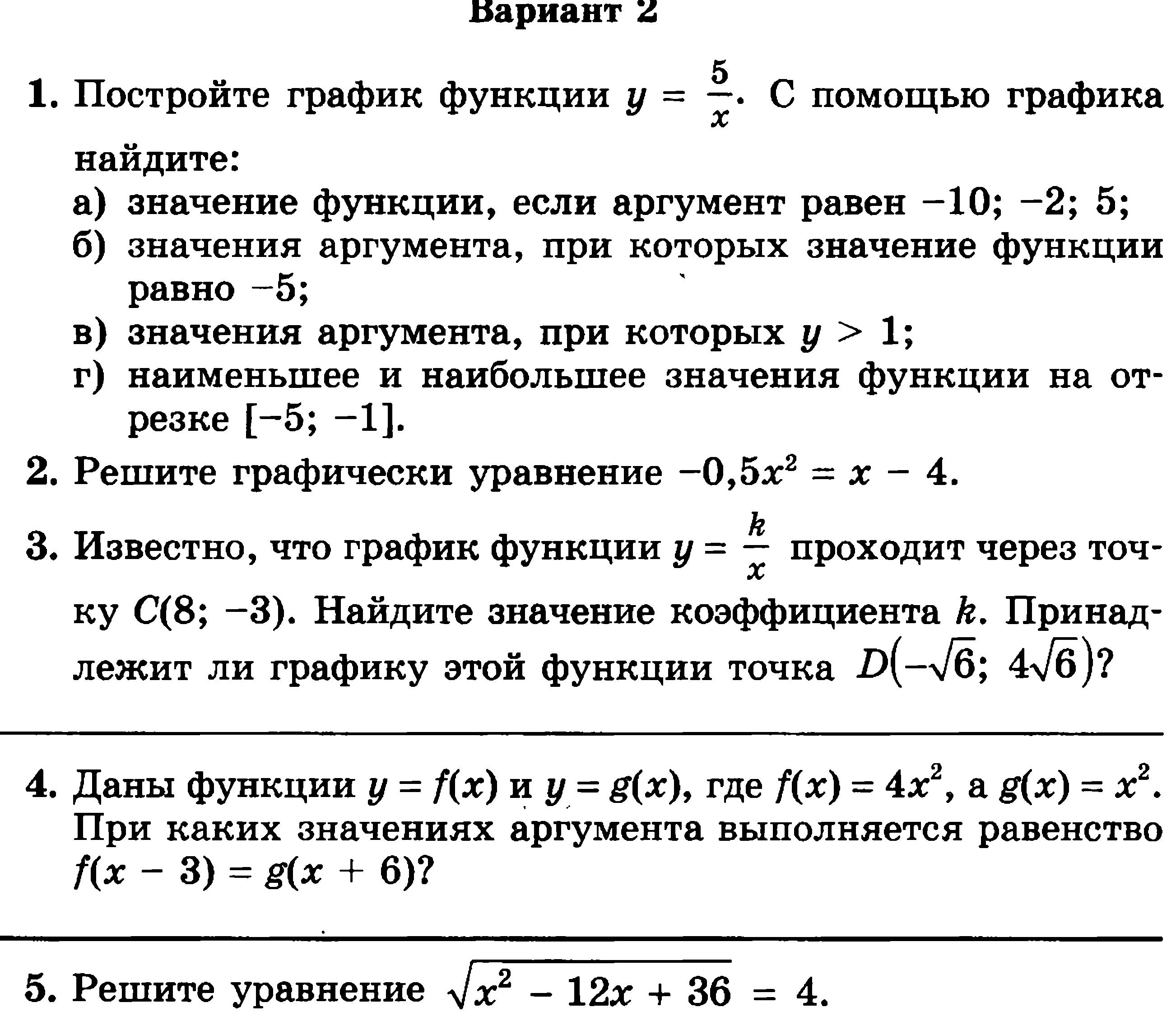 Точные решения тренировочной карточки 5 с алгебрарическими примерами для 8 класса