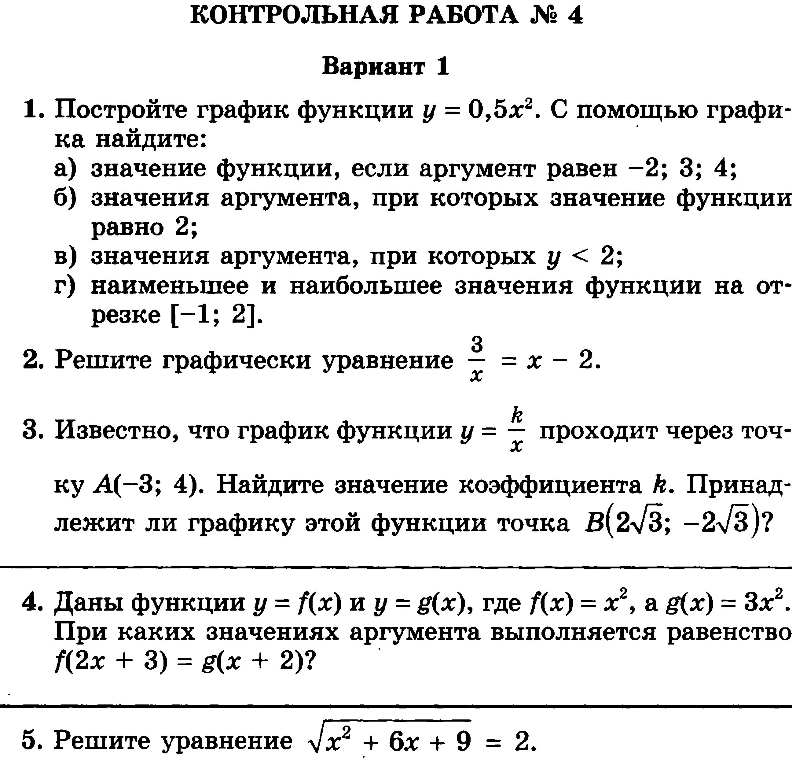 решебники по алгебре контрольные работы 8 класс