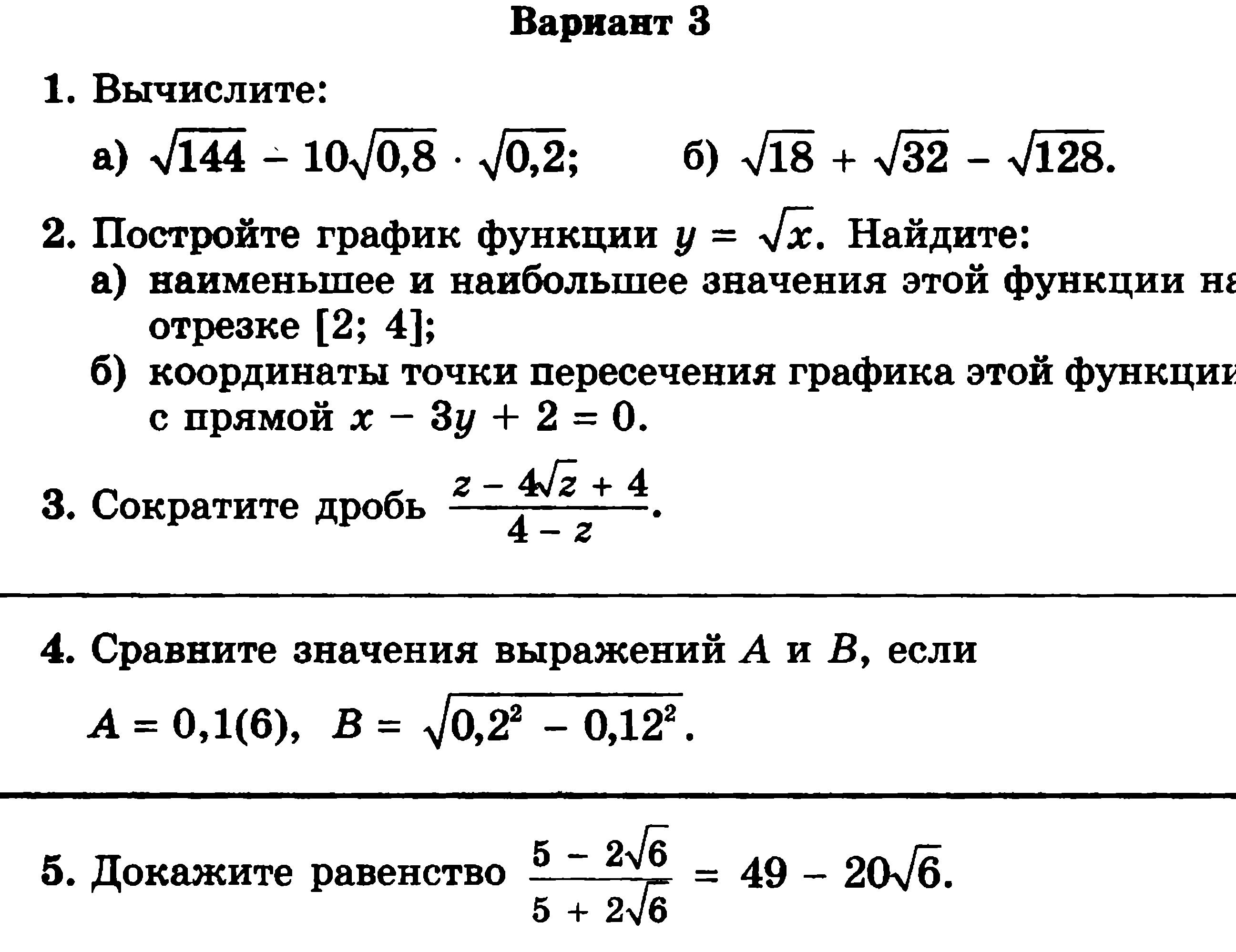 Пояснительная записка к рабочей программе по алгебре 8 класс мордкович скачать бесплатно