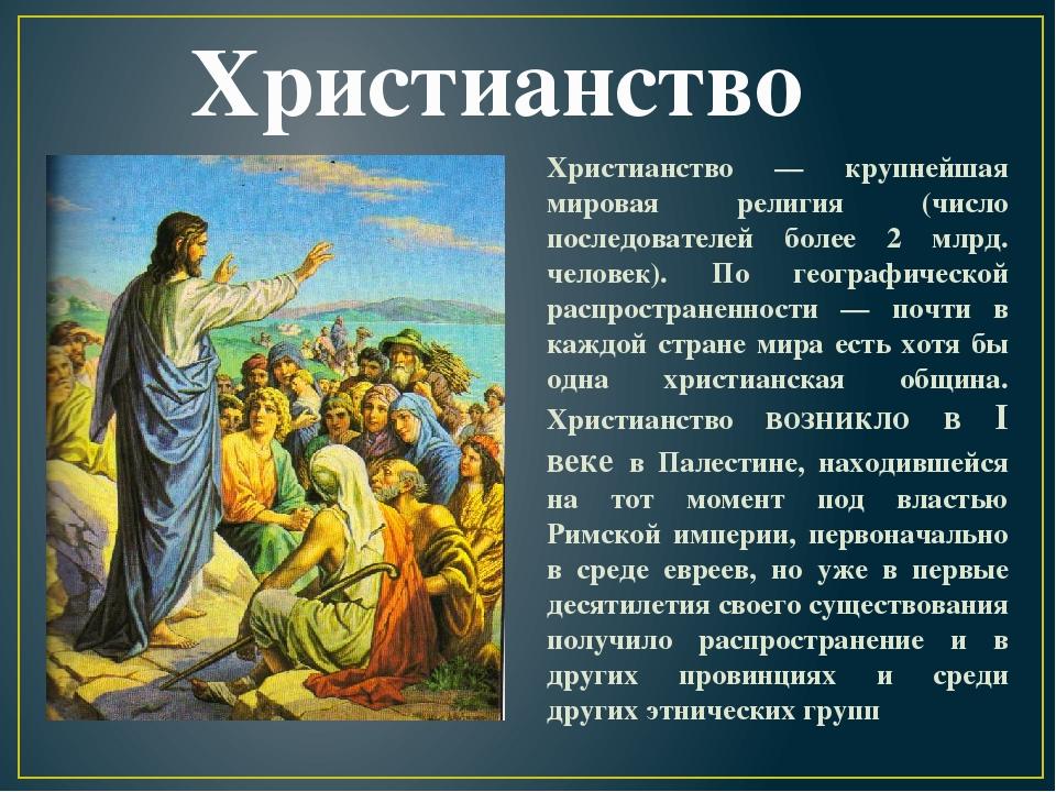 Христианские знакомства по конфессии
