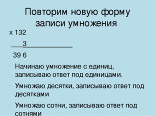 Повторим новую форму записи умножения х 132 ___3 39 6 Начинаю умножение с еди
