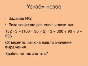 Узнаём новое Задание №2 Лика записала решение задачи так: 132 · 3 = (100 + 30