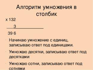 Алгоритм умножения в столбик х 132 ___3 39 6 Начинаю умножение с единиц, запи