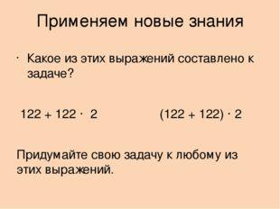 Применяем новые знания Какое из этих выражений составлено к задаче? 122 + 122