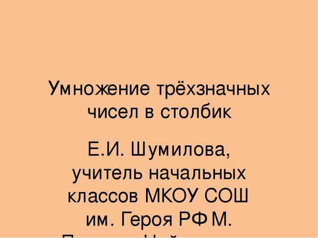 Умножение трёхзначных чисел в столбик Е.И. Шумилова, учитель начальных классо...