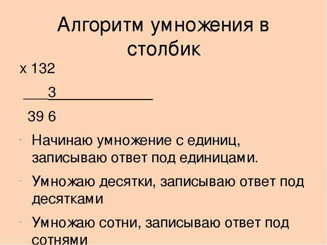 Алгоритм умножения в столбик х 132 ___3 39 6 Начинаю умножение с единиц, запи...