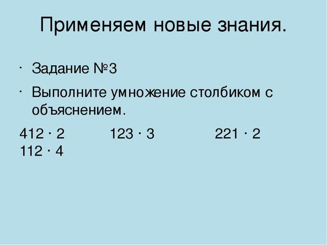 Применяем новые знания. Задание №3 Выполните умножение столбиком с объяснение...