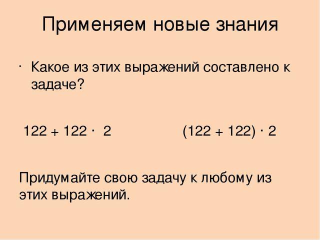 Применяем новые знания Какое из этих выражений составлено к задаче? 122 + 122...