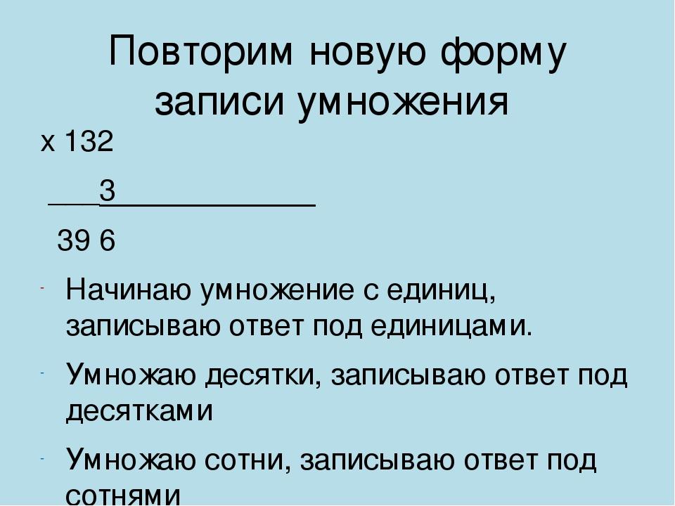 Повторим новую форму записи умножения х 132 ___3 39 6 Начинаю умножение с еди...