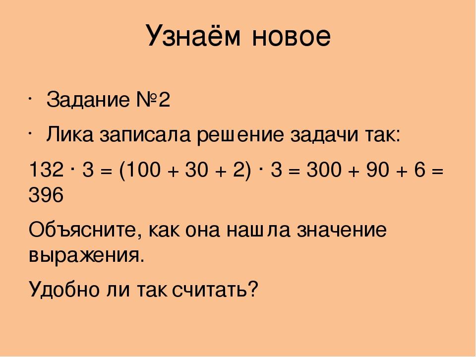 Узнаём новое Задание №2 Лика записала решение задачи так: 132 · 3 = (100 + 30...