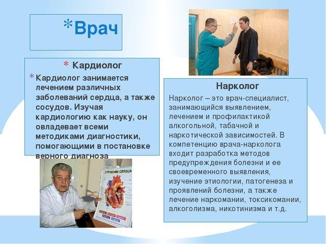 знакомство с медицинскими профессиями