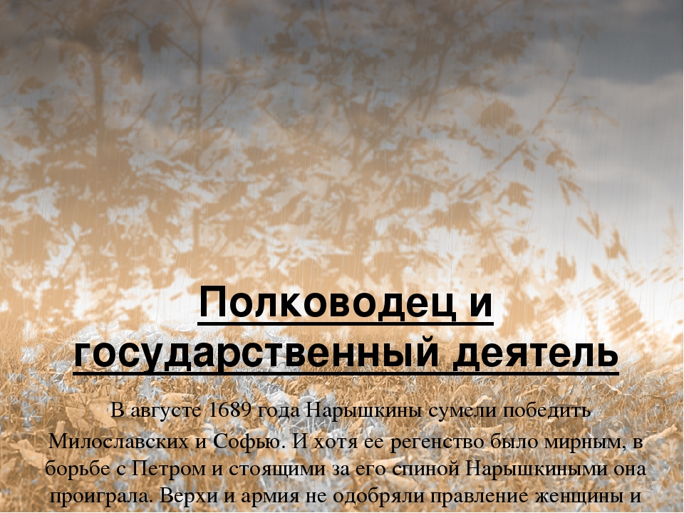 Полководец и государственный деятель В августе 1689 года Нарышкины сумели по...