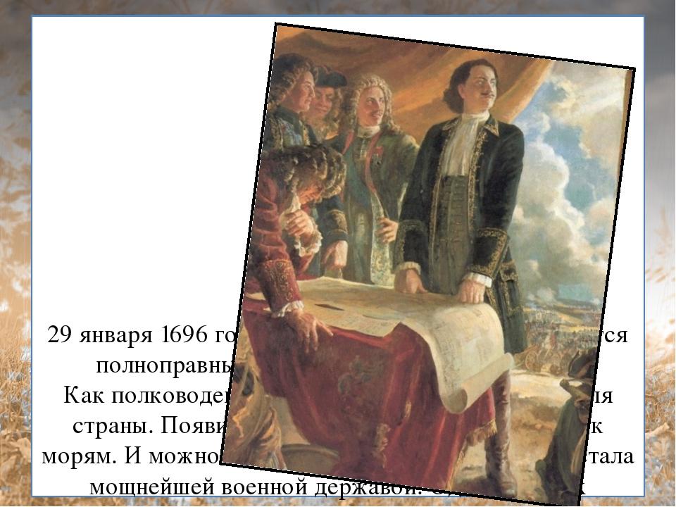 29 января 1696 года Иван умирает, и Петр становится полноправным единодержав...