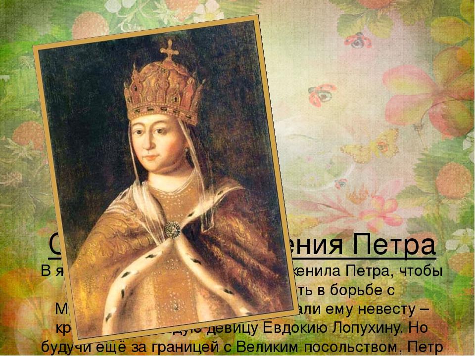 Семейные отношения Петра В январе 1689 года царица-мать женила Петра, чтобы...