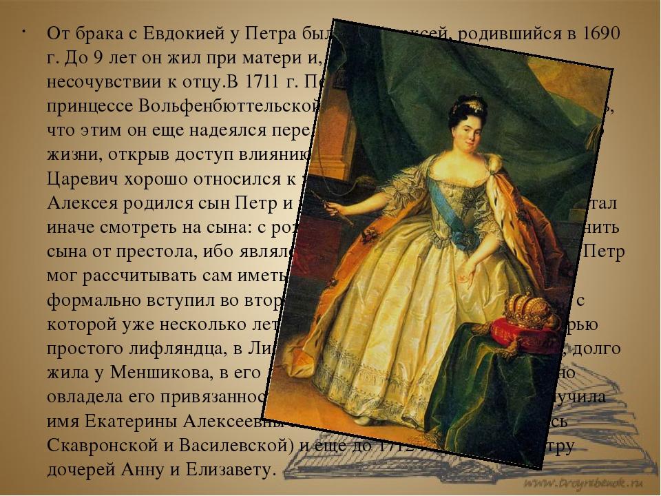 От брака с Евдокией у Петра был сын Алексей, родившийся в 1690 г. До 9 лет он...