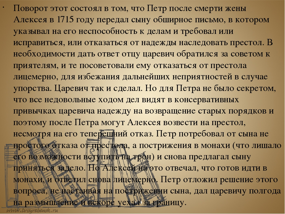 Поворот этот состоял в том, что Петр после смерти жены Алексея в 1715 году пе...