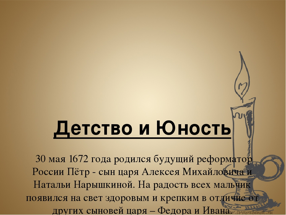 Детство и Юность 30 мая 1672 года родился будущий реформатор России Пётр - с...