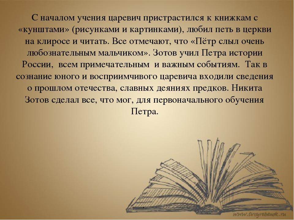 С началом учения царевич пристрастился к книжкам с «кунштами» (рисунками и ка...