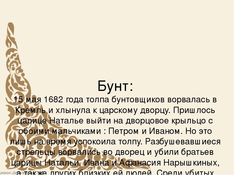 Бунт: 15 мая 1682 года толпа бунтовщиков ворвалась в Кремль и хлынула к царс...