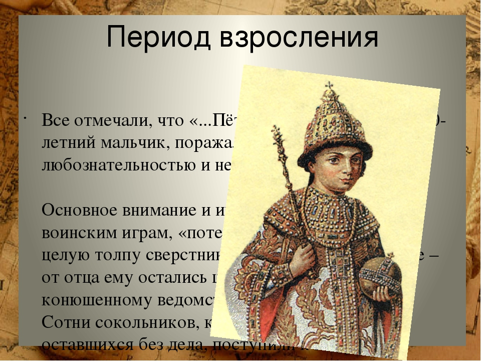 Период взросления Все отмечали, что «...Пётр, здоровый и веселый 10-летний ма...