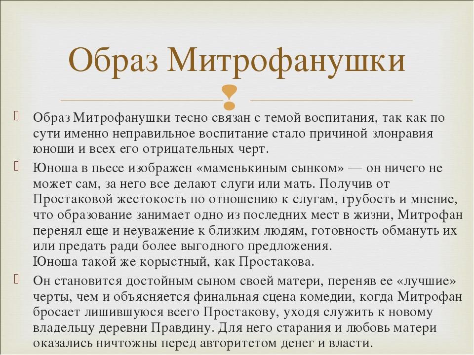 Поздравление митрофану простакову с 16-тилетием от любого героя пьесы
