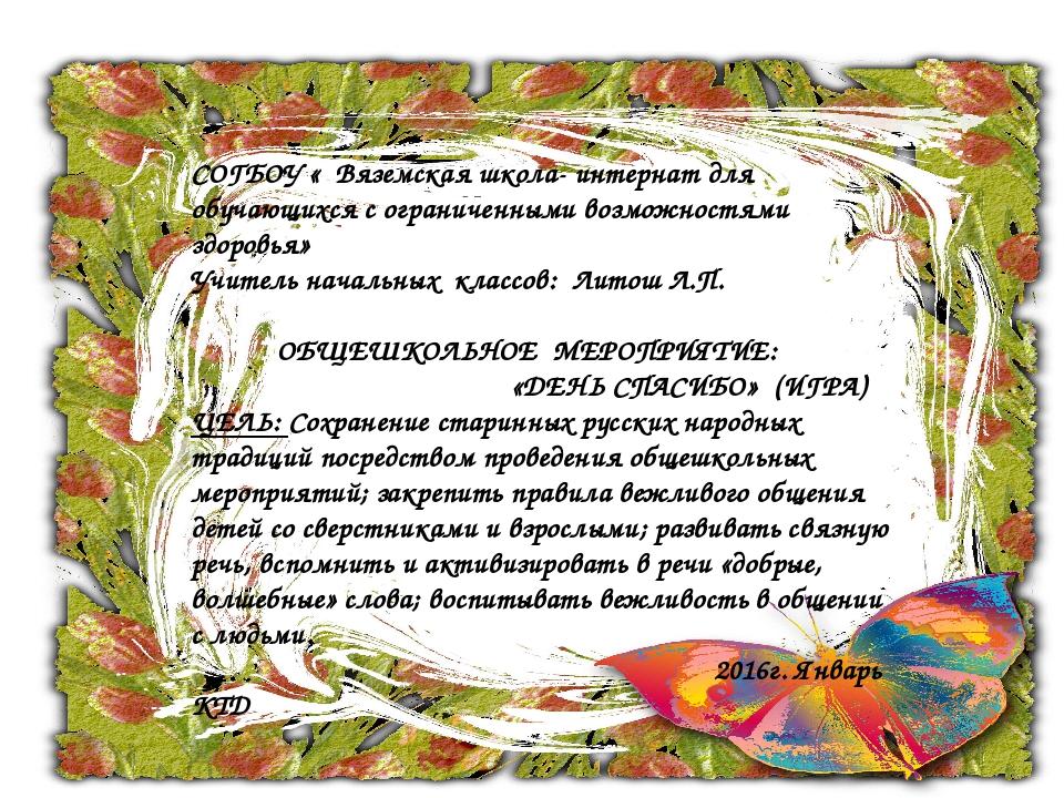 СОГБОУ « Вяземская школа- интернат для обучающихся с ограниченными возможнос...