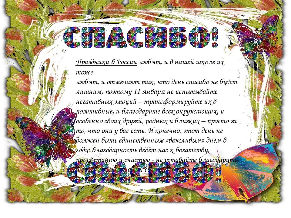 Праздники в Россиилюбят, и в нашей школе их тоже любят, и отмечают так, что...