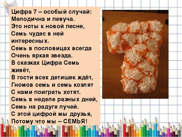 Математика тема урока мозаика заданий 1 класс по планете знаний