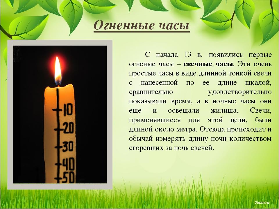 Огненные часы   С начала 13 в. появились первые огненые часы –свечные часы...