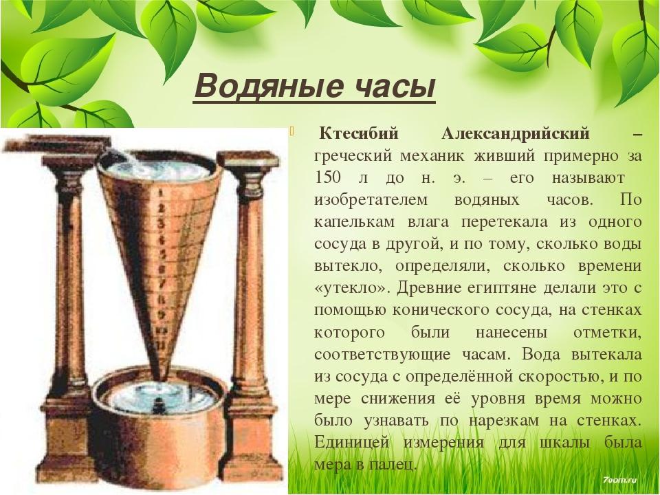 Водяные часы Ктесибий Александрийский – греческий механик живший примерно за...