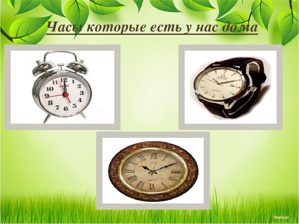 Часы которые есть у нас дома