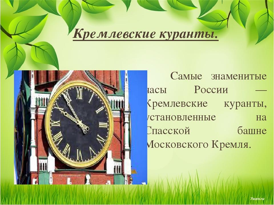 Кремлевские куранты. Самые знаменитые часы России — Кремлевские куранты, уста...