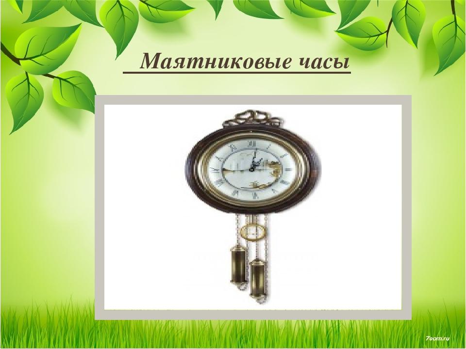 Маятниковые часы