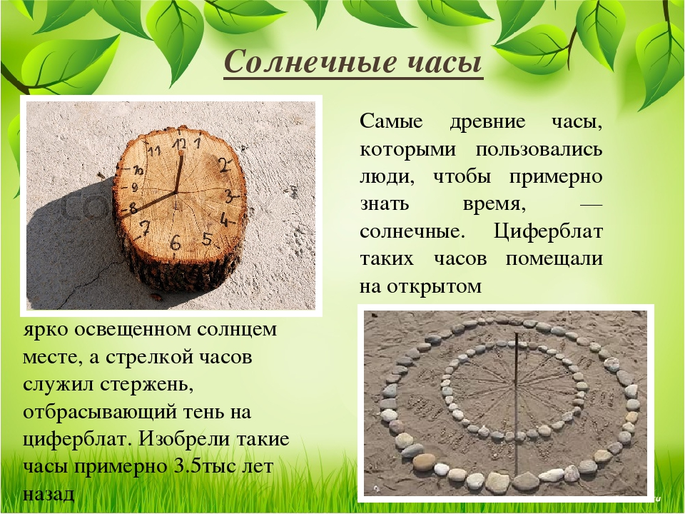 Солнечные часы Самые древние часы, которыми пользовались люди, чтобы примерн...