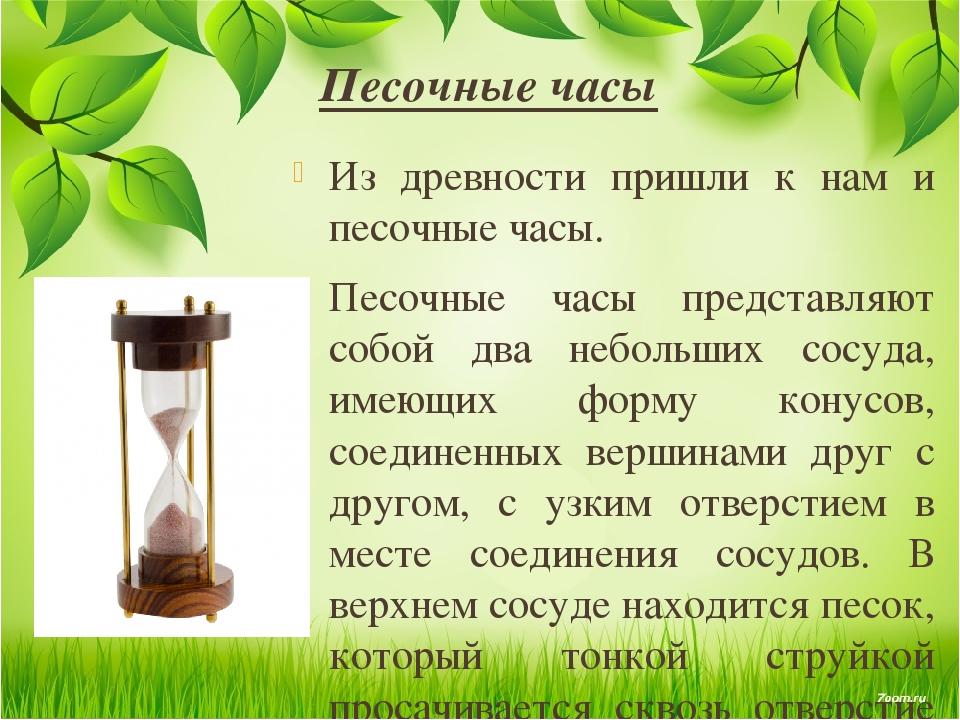 Песочные часы Из древности пришли к нам и песочные часы. Песочные часы предст...