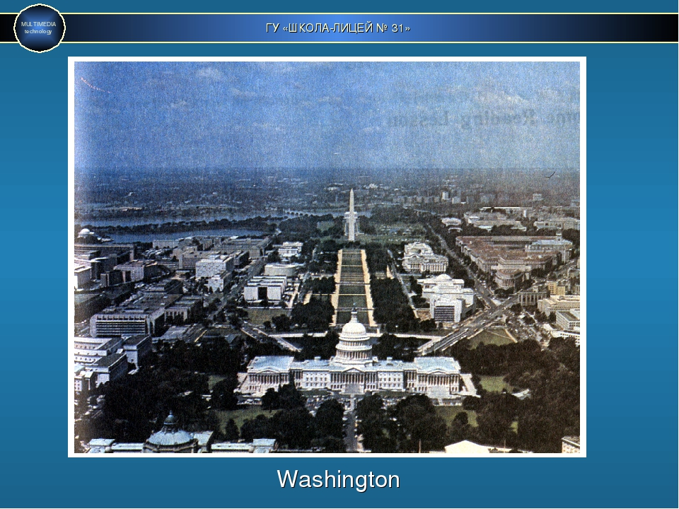 ГУ «ШКОЛА-ЛИЦЕЙ № 31» MULTIMEDIA technology Washington