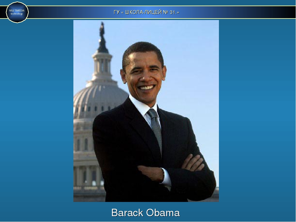ГУ « ШКОЛА-ЛИЦЕЙ № 31.» MULTIMEDIA technology Barack Obama