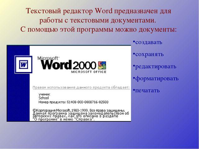 текстовый редактор nb25doc