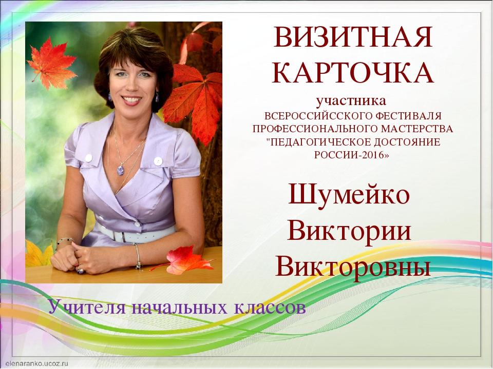 фото визитных карточек участника конкурса его решения