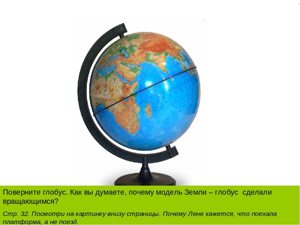 Глобус девушка модель земли проверочная работа 2 класс работа моделью юноши москва