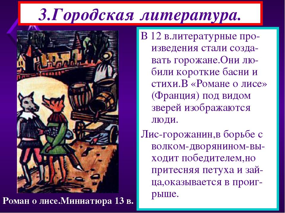 постер по истории литература в средние века