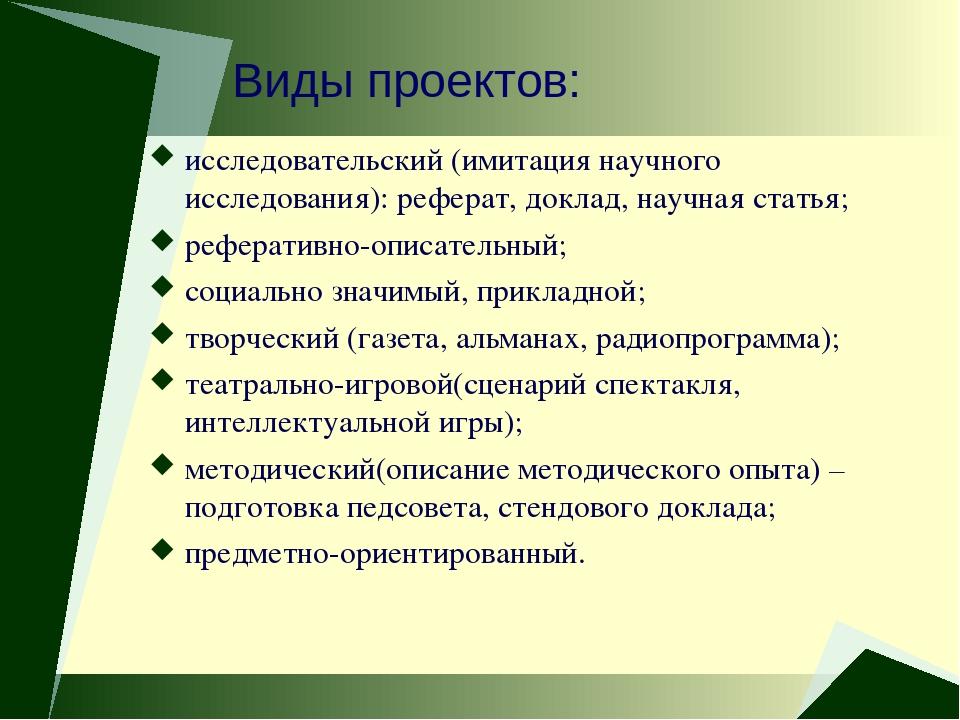 Классификация социальных проектов курсовая