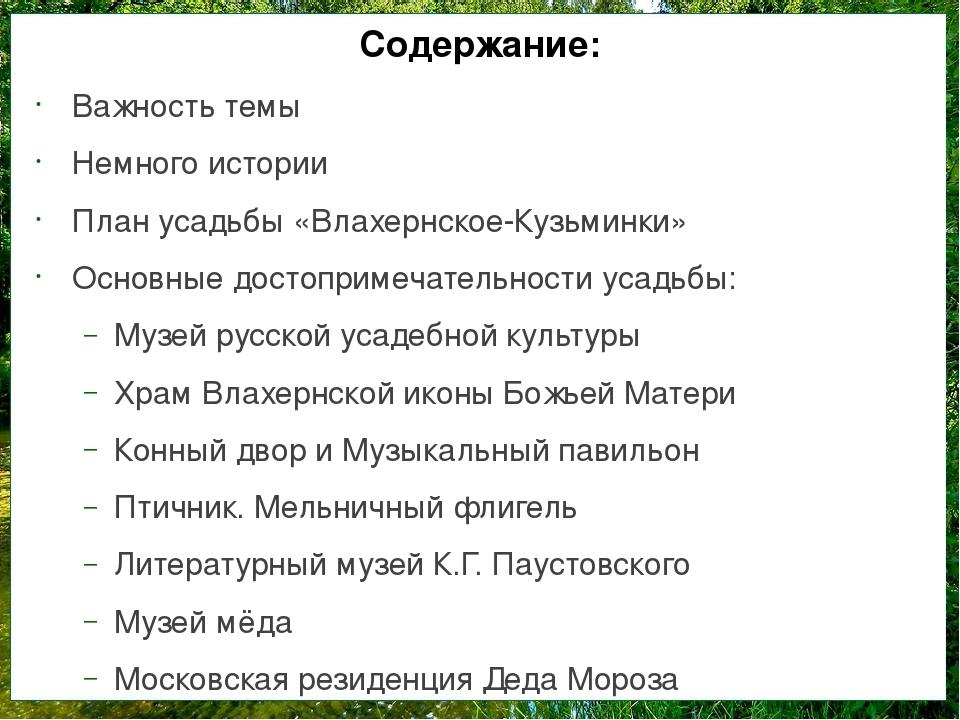 Важность темы Немного истории План усадьбы «Влахернское-Кузьминки» Основные д...