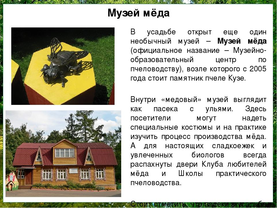 Музей мёда В усадьбе открыт еще один необычный музей – Музей мёда (официально...