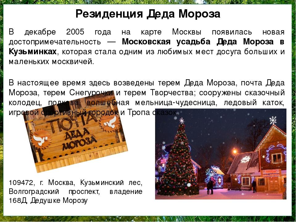 Резиденция Деда Мороза В декабре 2005 года на карте Москвы появилась новая до...