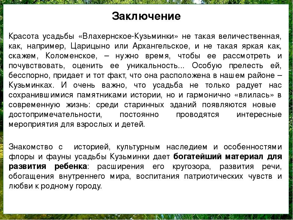 Заключение Красота усадьбы «Влахернское-Кузьминки» не такая величественная, к...