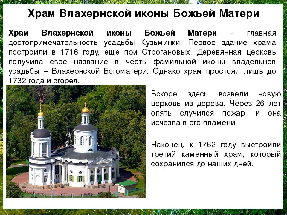 Храм Влахернской иконы Божьей Матери – главная достопримечательность усадьбы...