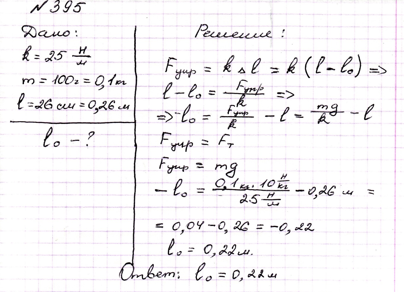 Решение задач по физике по закону гука решение задач по электрическим машинам мти