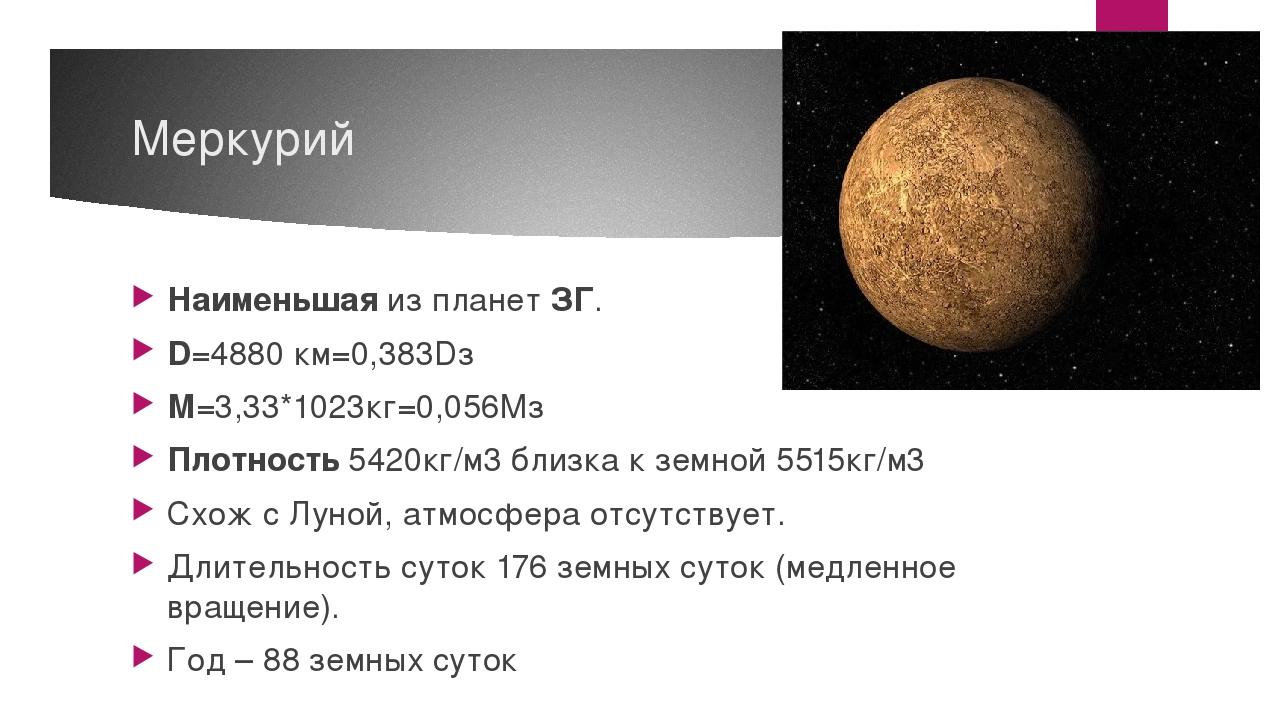Меркурий Наименьшая из планет ЗГ. D=4880 км=0,383Dз М=3,33*1023кг=0,056Мз Пло...