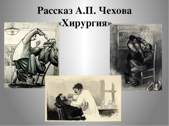 Презентация по литературе А П Чехов Хирургия класс  Рассказ А П Чехова Хирургия
